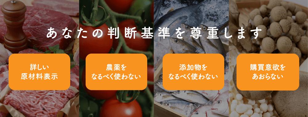 原材料表示、農薬をなるべく使わない、添加物、